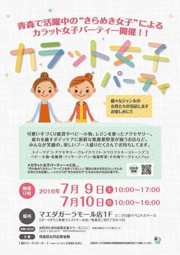 2016年7月9日-10日開催「カラット女子パーティ」イベント告知チラシを作成しました