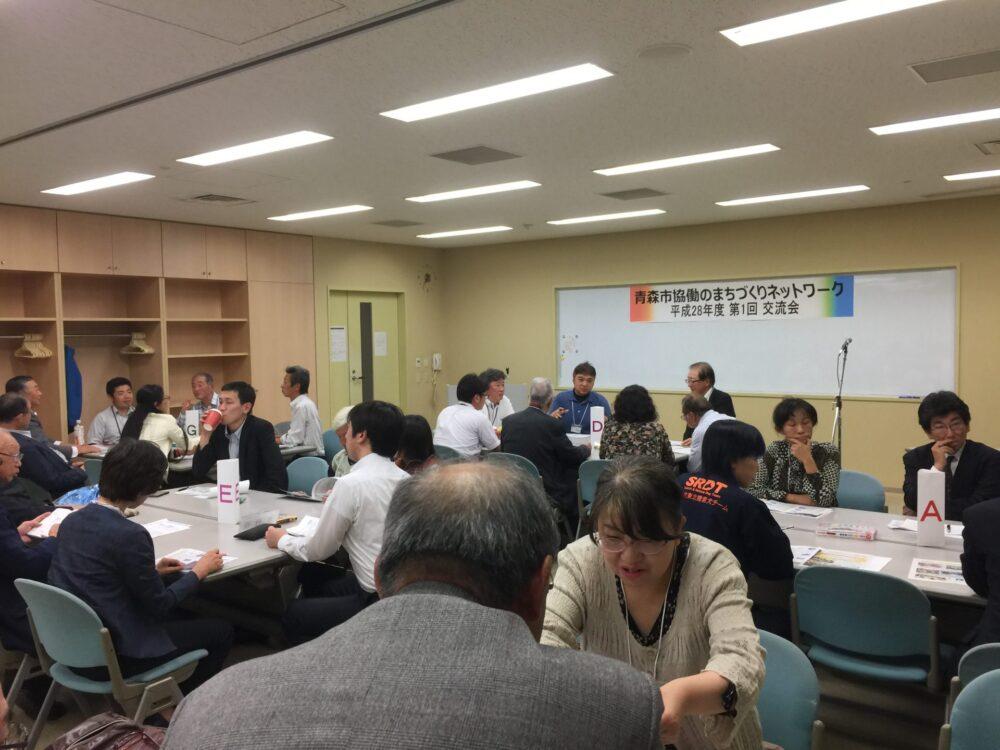 青森市協働のまちづくりネットワーク