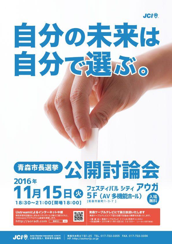 青森市長選挙公開討論会