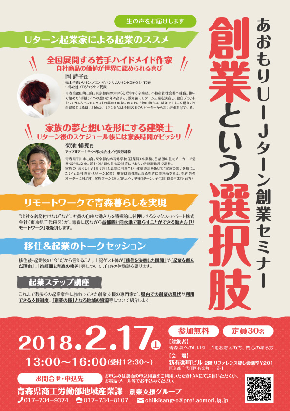 青森県商工労働部地域産業課主催「あおもりUIJターン創業セミナー」のチラシを作成しました。