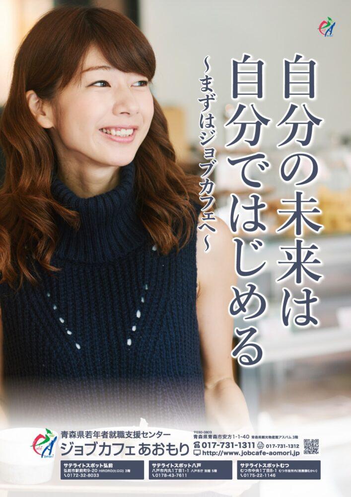 青森県若年者就職支援センター「ジョブカフェあおもり」様PRポスターを作成しました。