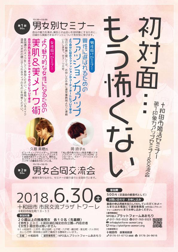 十和田婚活セミナー「初対面、もう怖くない」2