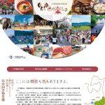 サイトイメージ:八戸圏域連携中枢都市圏「半都半邑(はんとはんゆう)の楽しさ」