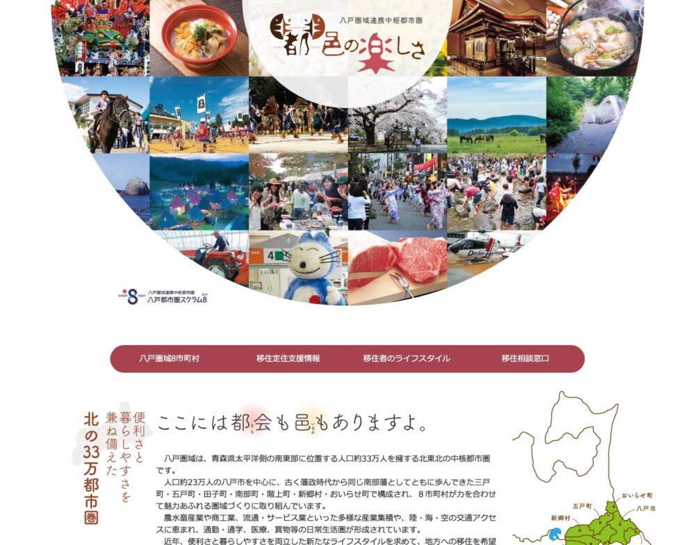 八戸圏域連携中枢都市圏「半都半邑(はんとはんゆう)の楽しさ」Webサイトを作成しました。