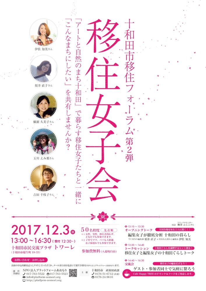 十和田市移住フォーラム「移住女子会」のチラシを作成しました。