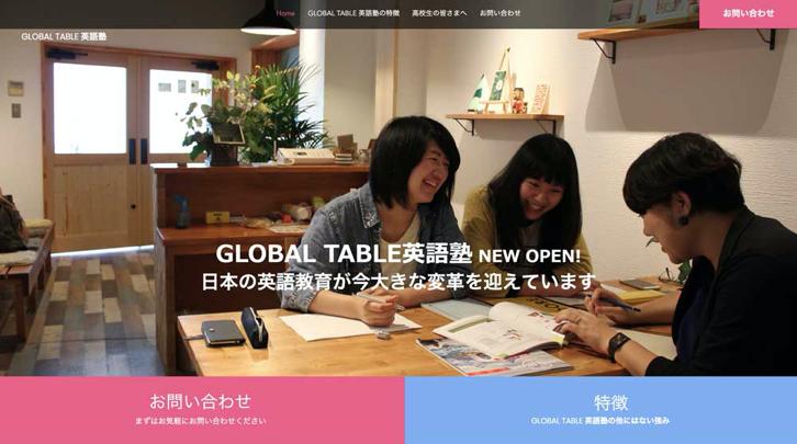 「GLOBAL TABLE 英語塾」様のサイトを制作しました | ホームページ 制作実績
