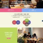 制作実績)GLOBAL TABLE 英語塾