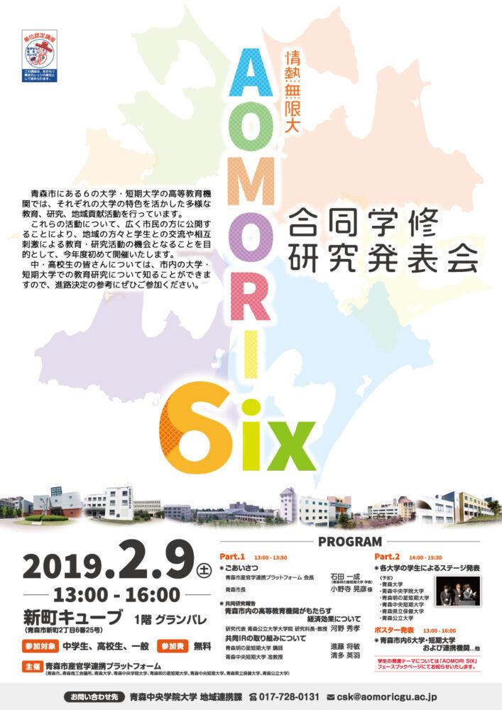 『青森市産官学連携プラットフォーム 情熱無限大AOMORI・SIX 合同学修・研究発表会』チラシ・ポスター・Facebookカバー素材を作成しました。