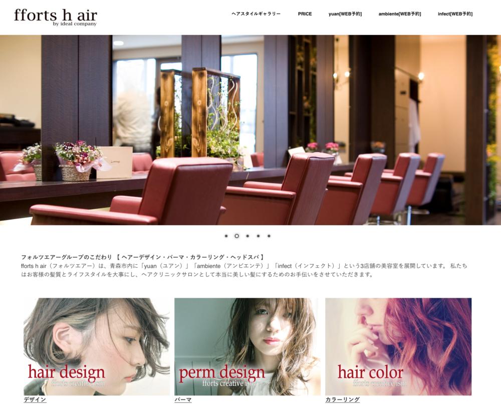 青森市の美容室「fforts h air」様のサイトをリニューアルしました | ホームページ 制作実績