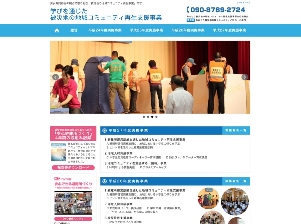 学びを通じた被災地の地域コミュニティ再生支援事業様のサイトを制作しました | ホームページ 制作実績