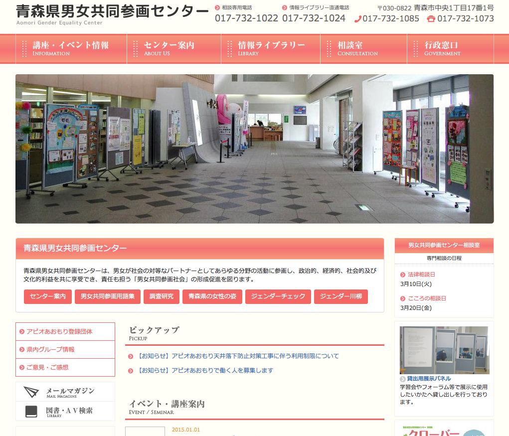 「青森県男女共同参画センター」様のサイトを制作しました | ホームページ 制作実績