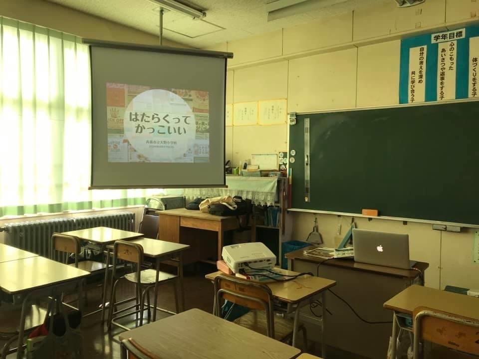 青森市大野小学校「働くってかっこいい」にて職業講話の講師を務めました。