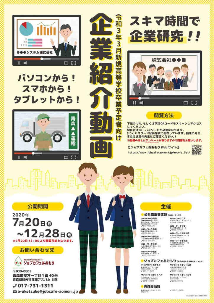 青森県若年者就職支援センター(ジョブカフェあおもり)様『令和3年3月新規高等学校卒業予定者向け 企業紹介動画』のPRチラシ・ポスターを作成しました。