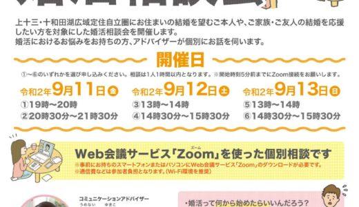 十和田市主催「オンライン婚活相談会」のチラシを作成しました。