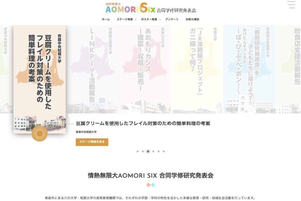 第3回情熱無限大AOMORI SIX 合同学修研究発表会のWebサイトを作成しました(主催:青森市産官学連携プラットフォーム様)