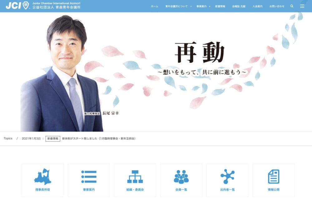 公益社団法人青森青年会議所様2021年版Webサイトを作成しました。