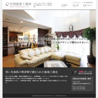 【ホームページ制作】五所川原市「有限会社岩渕建築工務所」のWebサイトを作成しました。