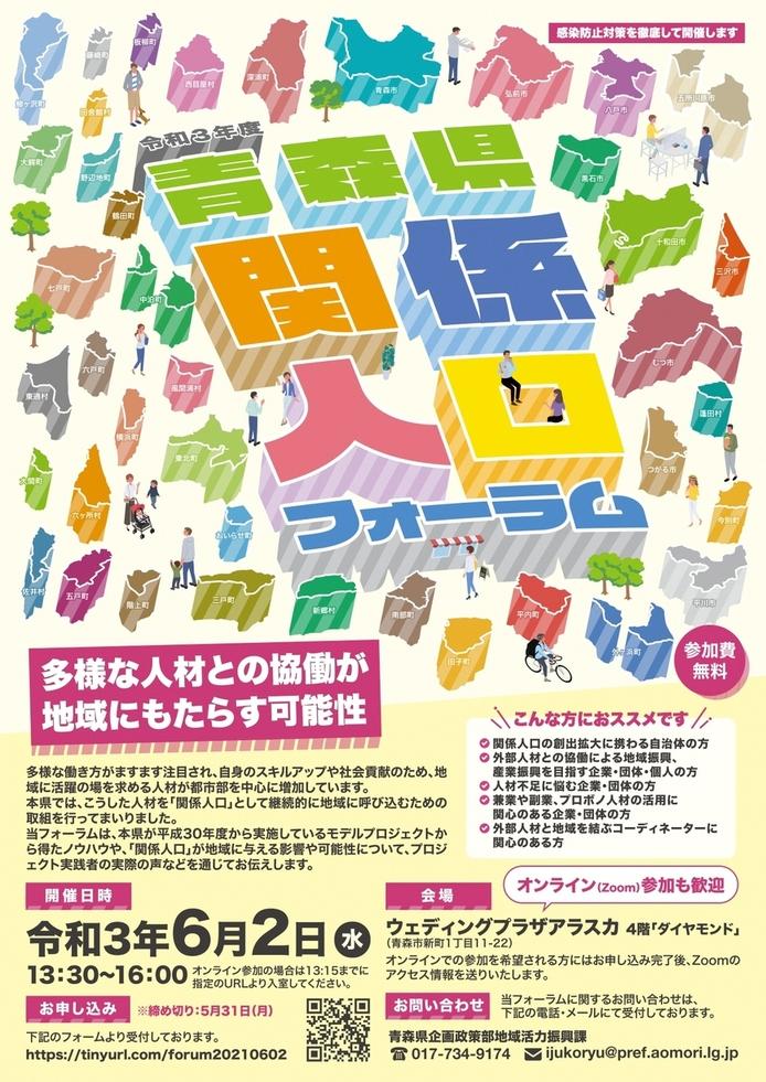 青森県関係人口フォーラム