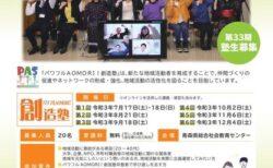 「令和3年パワフルAOMORI!創造塾33期」第3回講座(9/18)で講師を担当します。