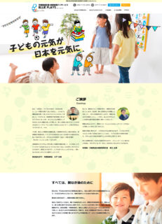 児童発達支援・放課後等デイサービスBLUE PLAYS(ブループレイス)様のホームページを作成しました。