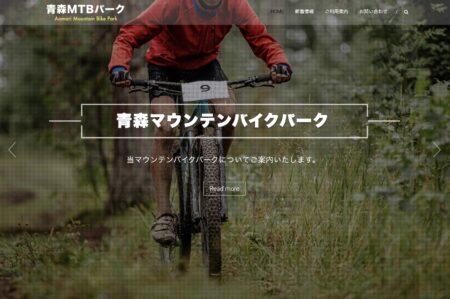 青森マウンテンバイクパーク様のホームページを作成しました。